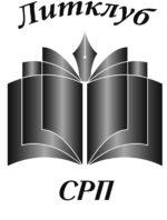Литклуб. Логотип. Автор Сати Овакимян // Формаслов