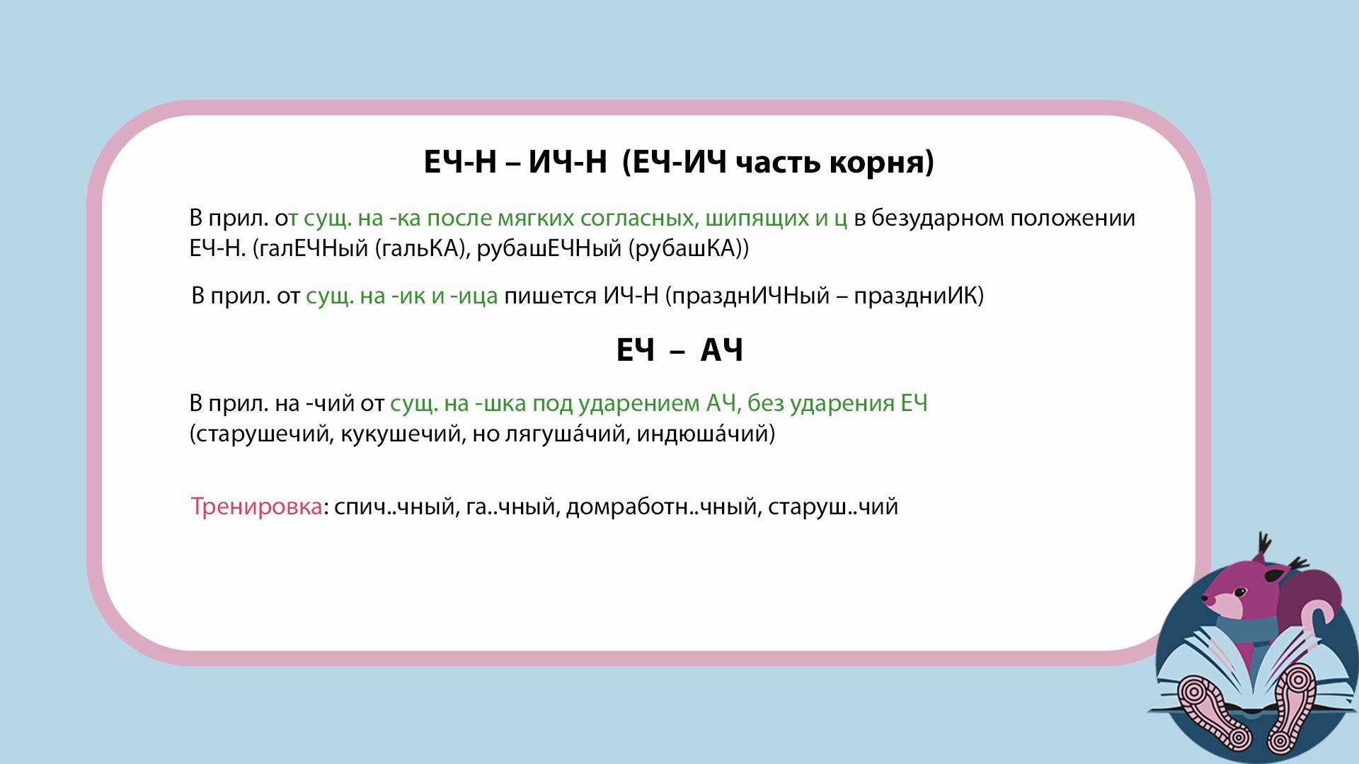 Правописание суффиксов еч-н ич-н еч-ач ЕГЭ русский язык задание 11