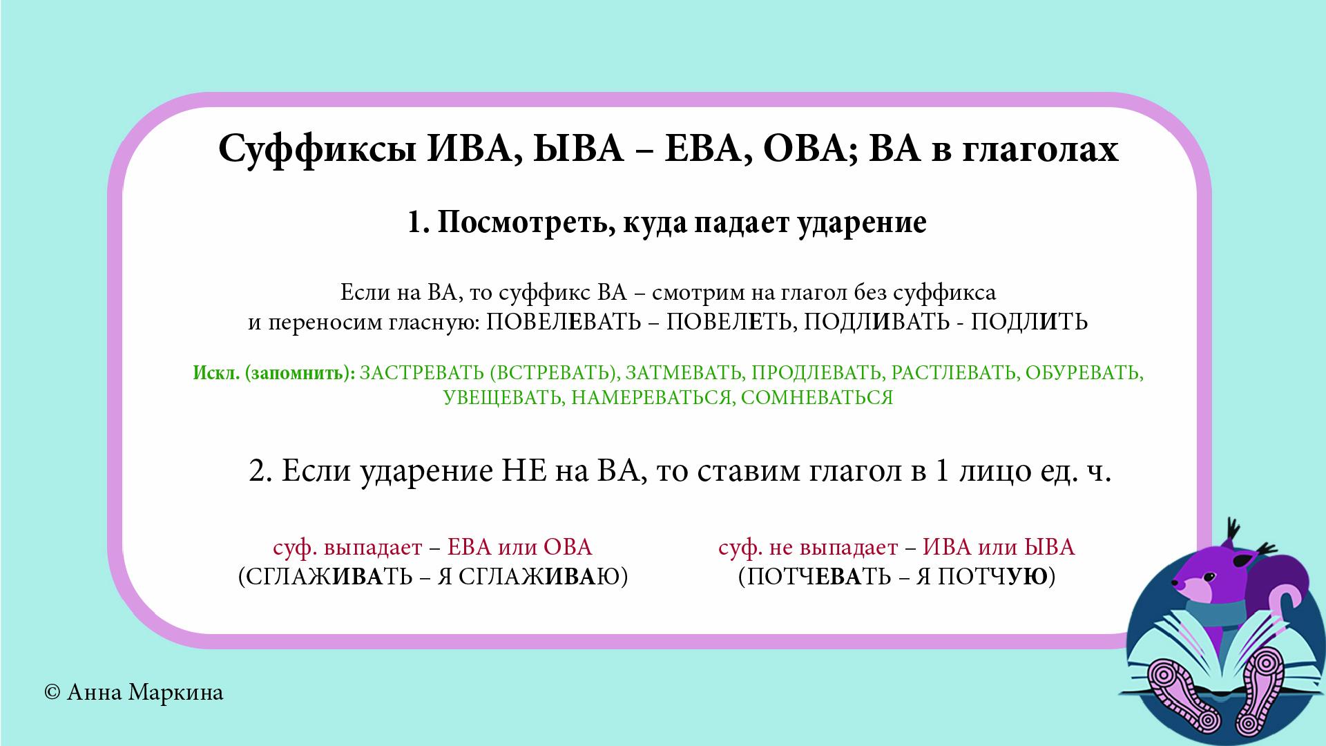 Правописание суффиксов ИВА, ЫВА – ЕВА, ОВА; ВА. ЕГЭ русский язык задание 11