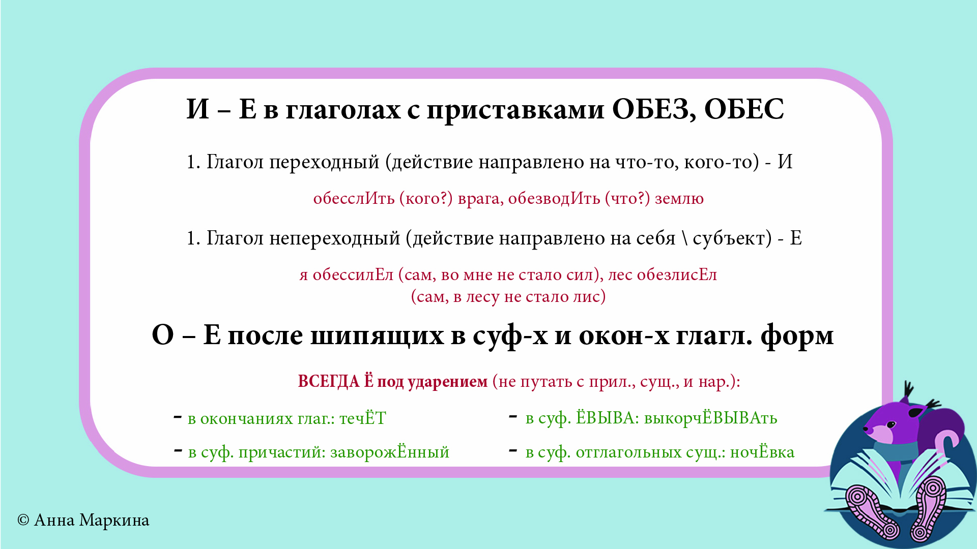 Правописание суффиксов И – Е в глаголах на ОБЕЗ-, ОБЕС-. О - Е после шипящих в суффиксах и окончаниях глагольных форм. ЕГЭ русский язык задание 11