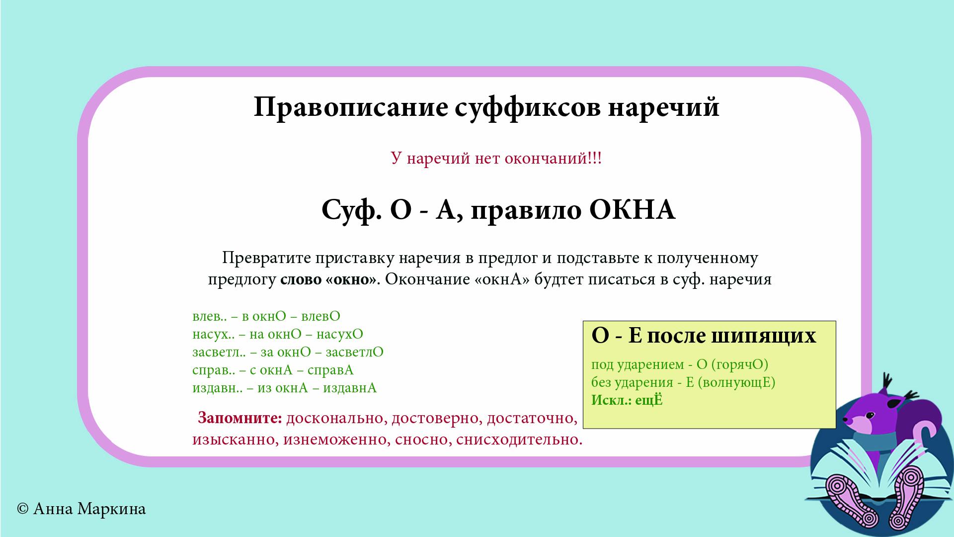 Правописание суффиксов наречий. ЕГЭ русский язык задание 11