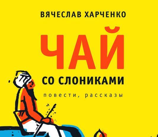 Вячеслав Харченко. Чай со слониками // Формаслов