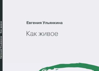 """Евгения Ульянкина. """"Как живое"""" (2020) // Формаслов"""