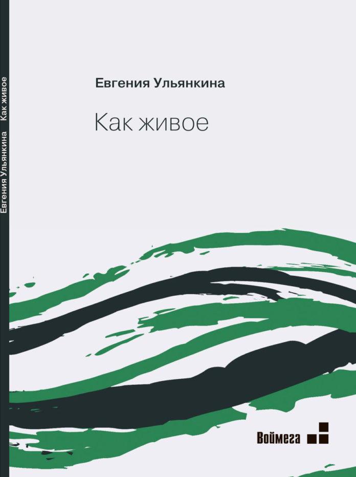 Евгения Ульянкина.