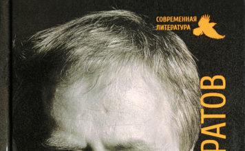 Михаил Квадратов. Гномья яма // Формаслов