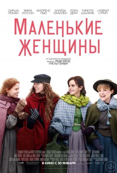 """Постер к кинофильмы """"Маленькие женщины"""". Источник: КиноПоиск.ру // Формаслов"""