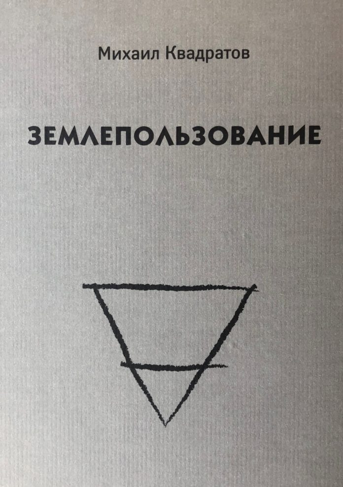 Михаил Квадратов. Землепользование // Формаслов