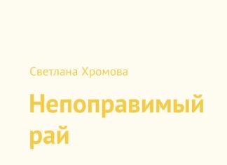 Светлана Хромова. Непоправимый рай // Формаслов