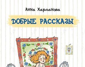 Анна Харланова // Добрые рассказы