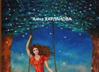 Анна Харланова. Фиолетовый апельсин // Формаслов