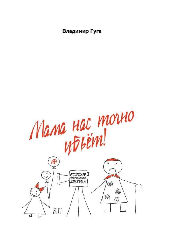 Владимир Гуга. Мама нас точно убьёт // Формаслов
