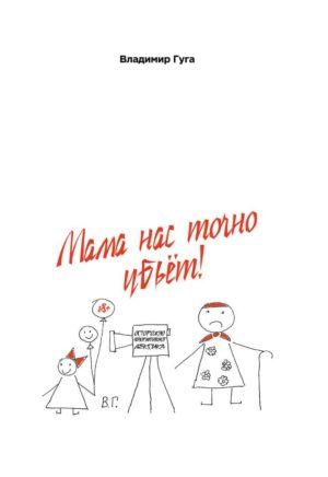 Владимир Гуга // Мама нас точно убьет