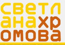 """Светлана Хромова, """"Память воды"""" // Формаслов"""