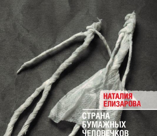 Наталия Елизарова. Страна бумажных человечков // Формаслов