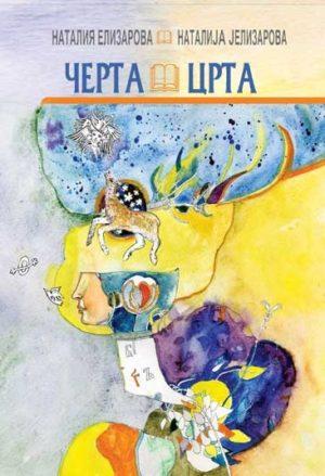 Наталия Елизарова. Черта // Формаслов