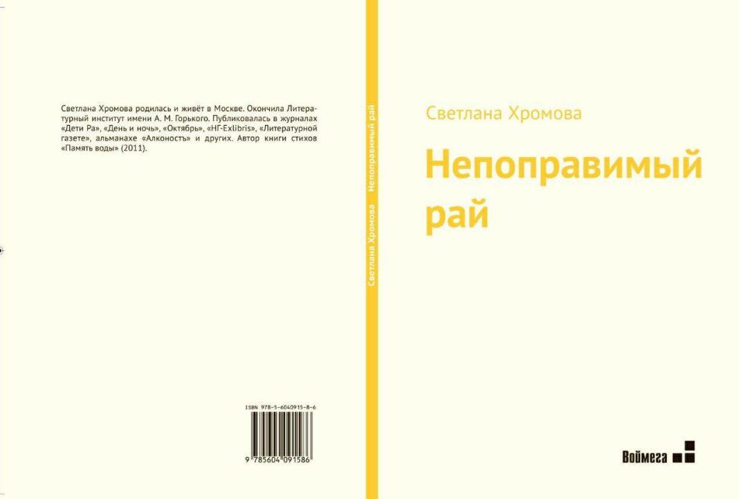 Обложка книги Светланы Хромовой