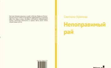 """Обложка книги Светланы Хромовой """"Непоправимый рай"""" // Формаслов"""