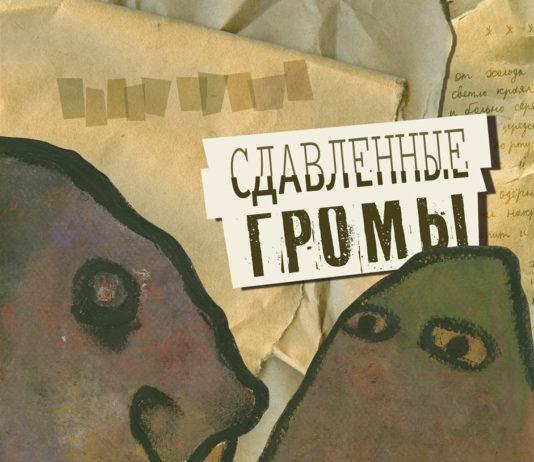 Денис Крюков. Сдавленные громы // Формаслов