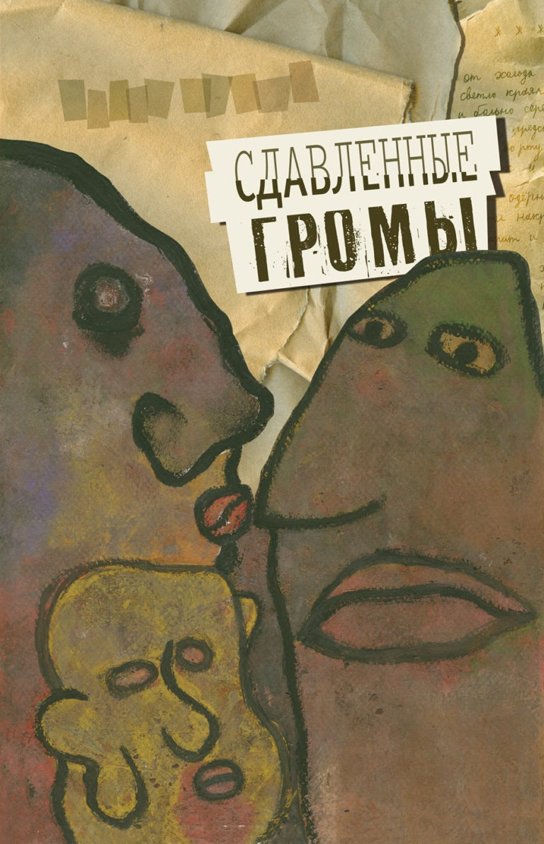 Денис Крюков // Сдавленные громы