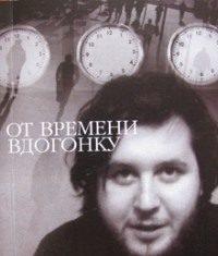 Константин Комаров. От времени вдогонку // Формаслов