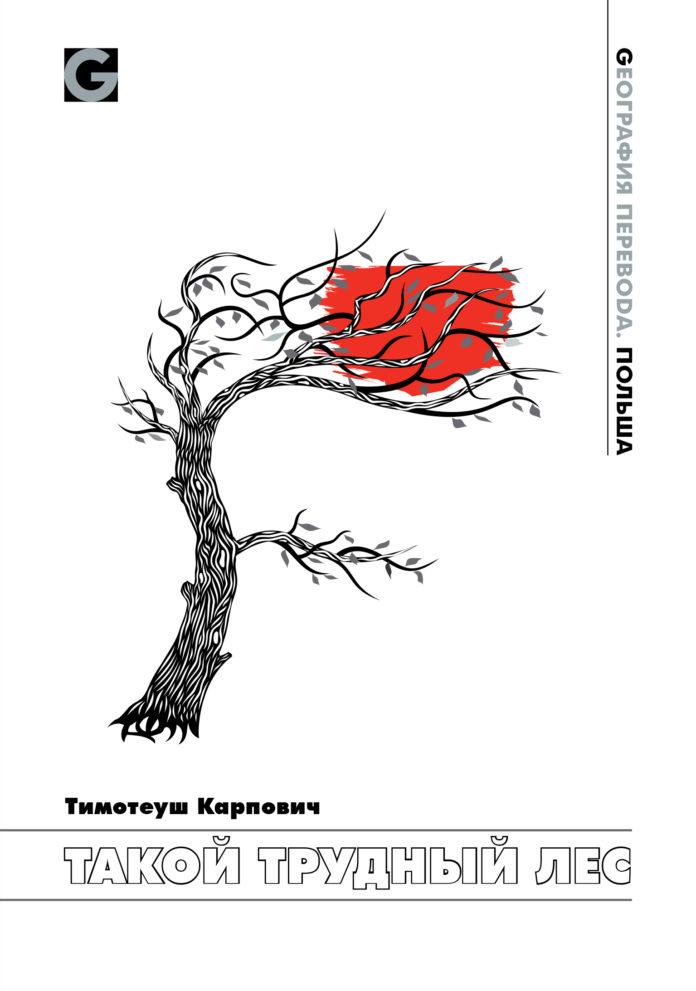 Тимотеуш Карпович. Такой трудный лес // Формаслов