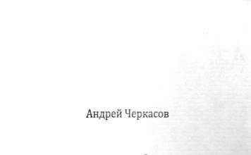 Андрей Черкасов. Домашнее хозяйство. Избранное из двух колонок // Формаслов