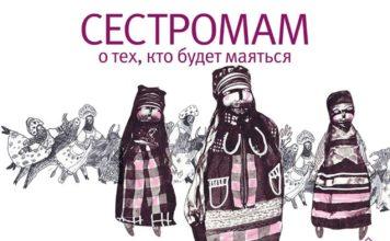 Евгения Некрасов. Сестромам // Формаслов