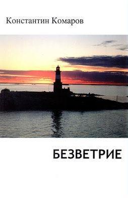 Константин Комаров. Безветрие // Формаслов