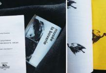 """Галина Климова. Сказуемое несовершенного вида. Фото издательства """"Ставролит"""" // Формаслов"""