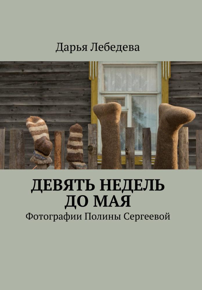 Дарья Лебедева. Девять недель до мая // Формаслов