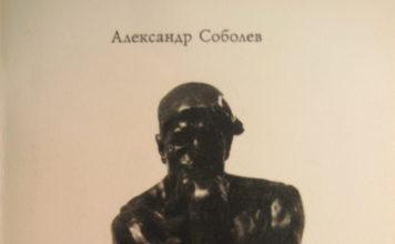 Александр Соболев. Медитация на рисовом зерне // Формаслов