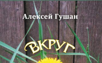 Алексей Гушан. Вкруг солнца // Формаслов