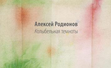 Алексей Родионов. Колыбельная темноты // Формаслов