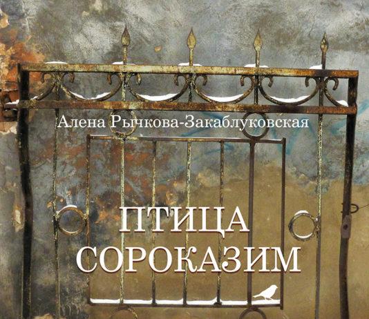 Алена Рычкова-Закаблуковская Птица сороказим // Формаслов