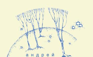 Андрей Коровин. Снебапад // Формаслов