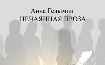 Анна Гедымин. Нечаянная проза // Формаслов