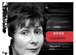 Анна Гедымин. При свете ночи // Формаслов