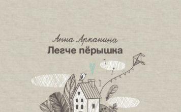Анна Арканина. Легче перышка // Формаслов