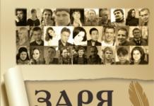 """Антология молодой литературы """"Заря"""" // Формаслов"""