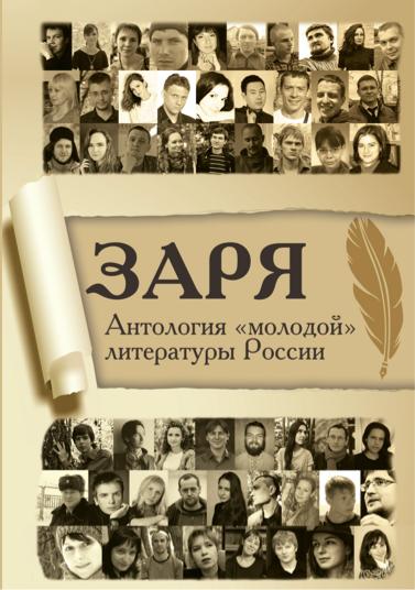 Антология молодой литературы «Заря»