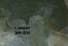 Антон Симоненко. Зима легка // Формаслов