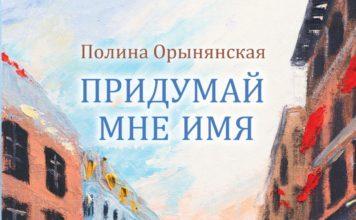 Полина Орынянская. Придумай мне имя // Формаслов