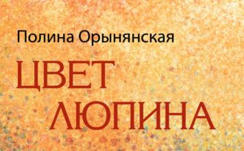 Полина Орынянская. Цвет люпина // Формаслов