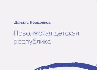 Данила Ноздряков. Поволжская детская республика // Формаслов