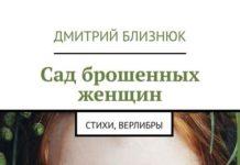 Дмитрий Близнюк. Сад брошенных женщин // Формаслов