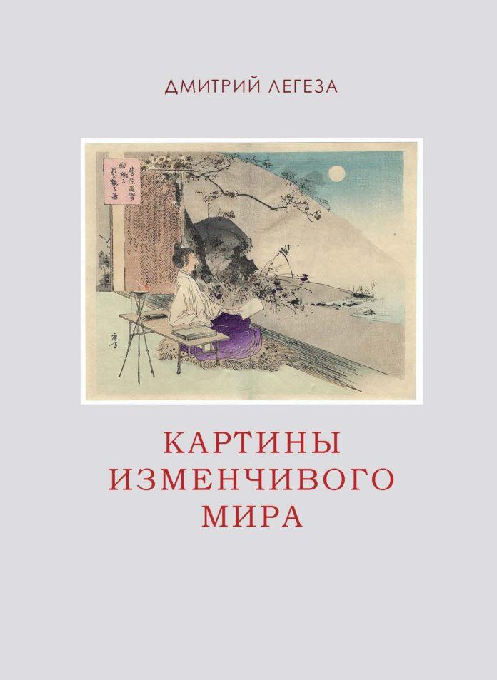 Дмитрий Легеза. Картины изменчивого мира // Формаслов
