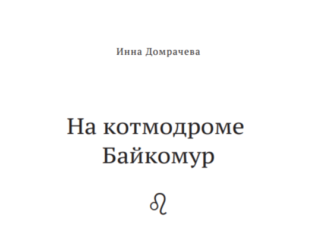 Инна Домрачева. На котмодроме Байкомур // Формаслов
