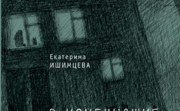 Екатерина Ишимцева. В комбинашке и бусах // Формаслов