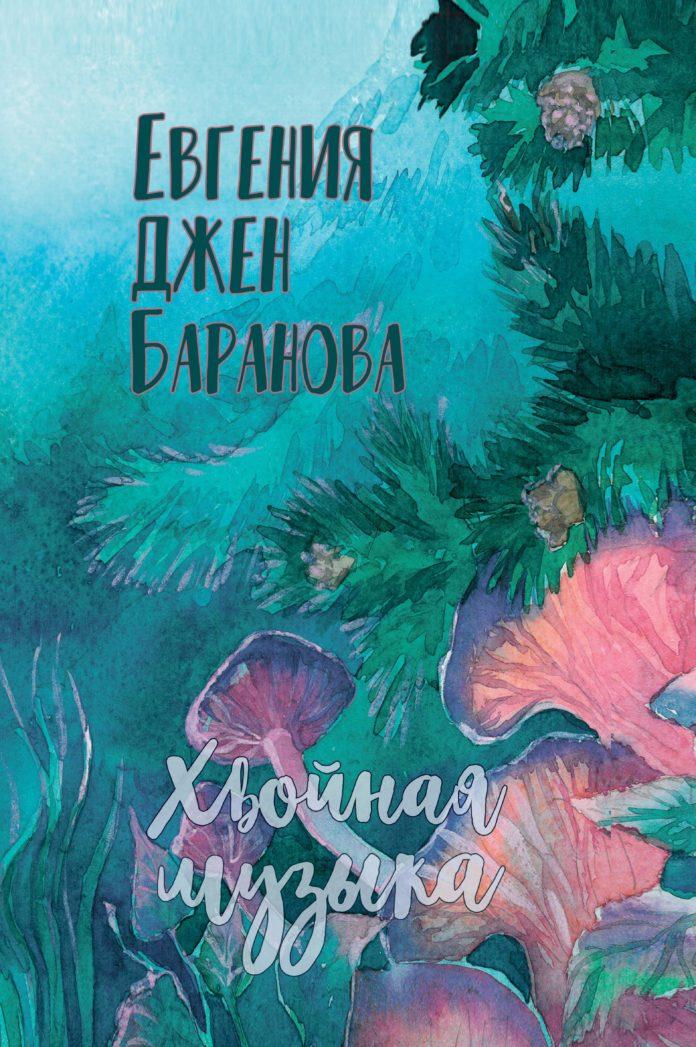 Евгения Джен Баранова. Хвойная музыка // Формаслов