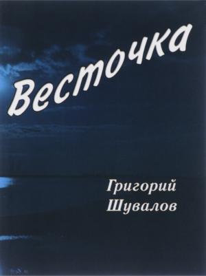 Григорий Шувалов. Весточка // Формаслов